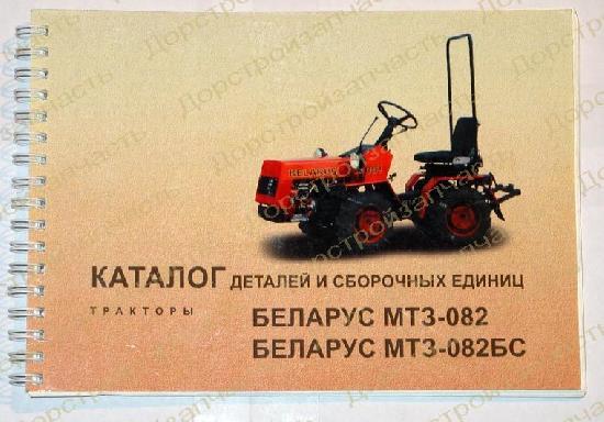 Каталог деталей МТЗ-082, 082БС (мини-трактор)